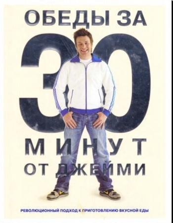 Джейми Оливер - Обеды за 30 минут от Джейми (2012)