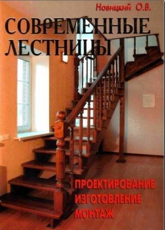 Олег Новицкий - Современные лестницы. Проектирование, изготовление, монта (2006)