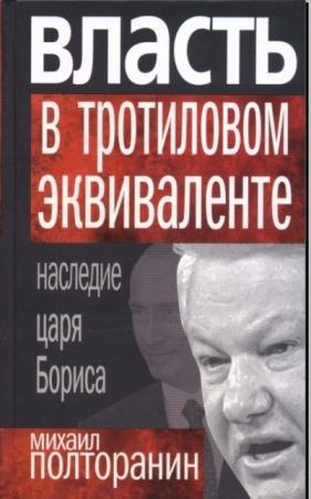 Михаил Полторанин - Власть в тротиловом эквиваленте. Наследие царя Бориса (2010)