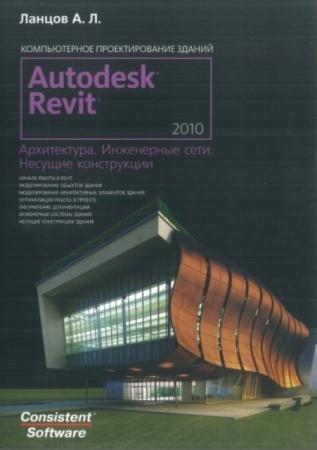 Александр Ланцов - Revit 2010: Компьютерное проектирование зданий. Архитектура. Инженерные сети. Несущие конструкции (2009)