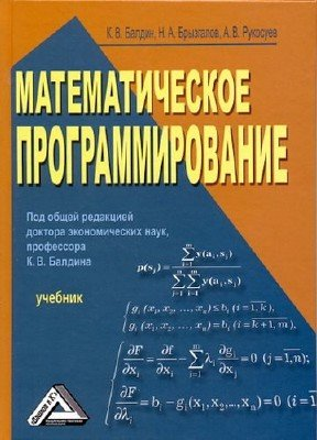 Математическое программирование: Учебник (2-е издание)