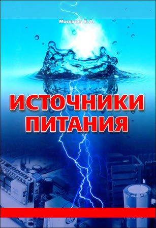 Москатов Е. А.-  Источники питания (2011) djvu