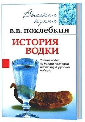 История водки