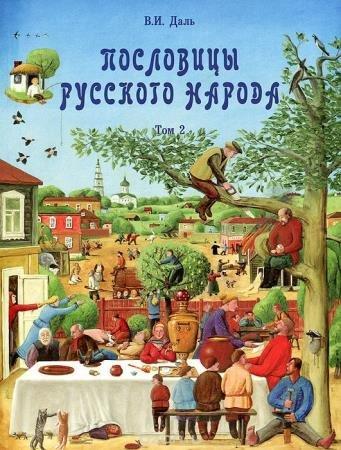 Владимир Даль - Пословицы русского народа