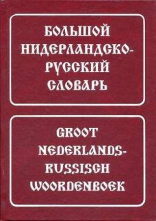 П.Миронов,Л.Гестерман - Большой русско-нидерландский словарь (1997)