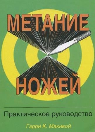 Макивой Гарри - Метание ножей. Практическое руководство