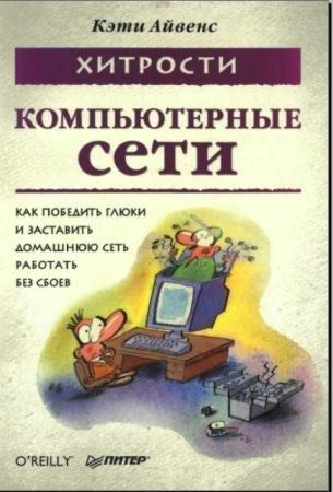 Кэти Айвенс - Компьютерные сети. Хитрости (2006)