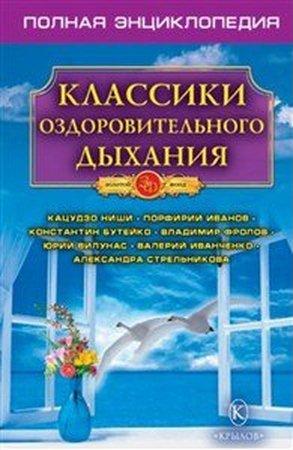 Казимирчик Н.М. - Классики оздоровительного дыхания. Полная энциклопедия (2010) fb, rtf