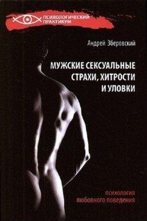 Зберовский А. - Мужские сексуальные страхи, хитрости и уловки (2011) rtf, fb2