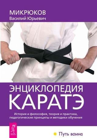Василий Микрюков - Энциклопедия каратэ