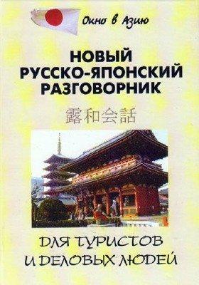 Новый русско-японский разговорник для туристов и деловых людей (3-е издание)