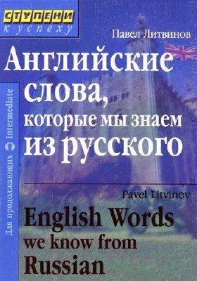 Литвинов П.П./Английские слова, которые мы знаем из русского