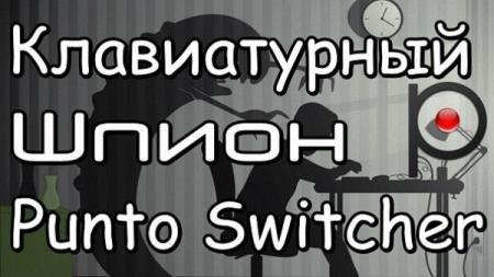 Клавиатурный шпион или как приручить Punto Switcher (2015/WebRip)