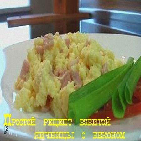 Простой рецепт взбитой яичницы с беконом (2015/WebRip)