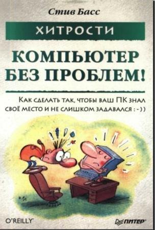 Стив Басс - Хитрости. Компьютер без проблем! (2006)
