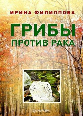 Ирина Филиппова - Грибы против рака