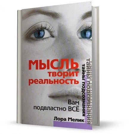 Мелик Л. - Мысль творит реальность. Вам подвластно ВСЁ (2011) pdf