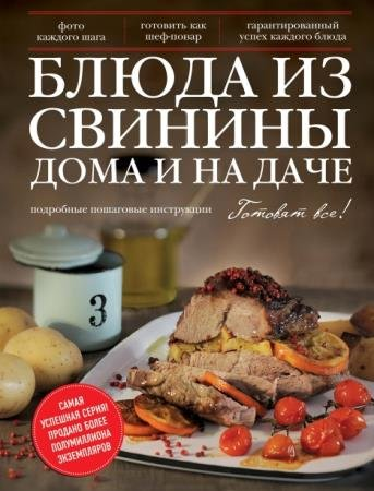 А. Братушева (редактор) - Блюда из свинины дома и на даче