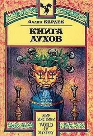 Кардек Аллан - Книга Духов