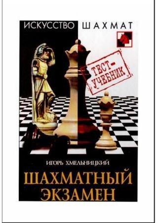 Искусство шахмат (28 книг) (2001-2009)