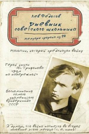 Лев Федотов - Дневник советского школьника. Мемуары пророка из 9А