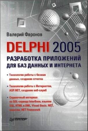 Валерий Фаронов - Delphi 2005. Разработка приложений для баз данных и Интернета (2006)