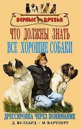 Джек Вулхард, Мелисса Бартлетт - Что должны знать все хорошие собаки. Дрессировка через понимание