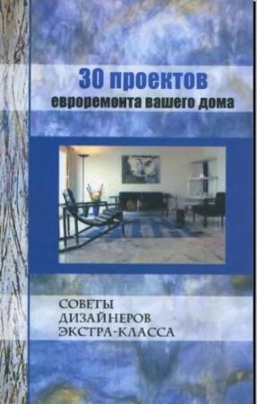 Вадим Дубов - 30 проектов евроремонта вашего дома (2006)