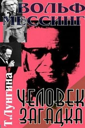 Лунгина Татьяна - Волф Мессинг - человек загадка