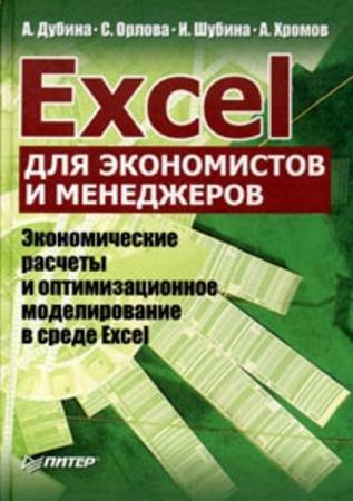 Александр Дубина, Светлана Орлова, Ирина Шубина - Excel для экономистов и менеджеров (2004)
