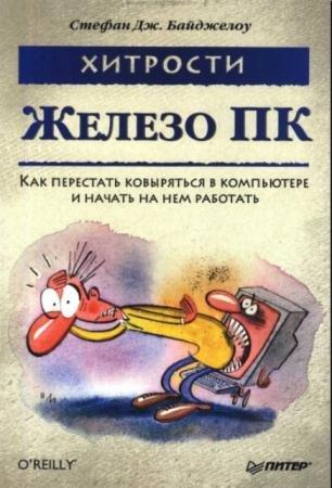 Стефан Дж. Байджелоу - Железо ПК. Хитрости (2006)