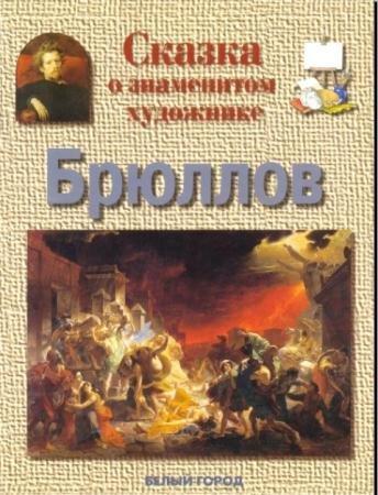 Галина Ветрова - Сказка о знаменитом художнике. Брюллов (2003)