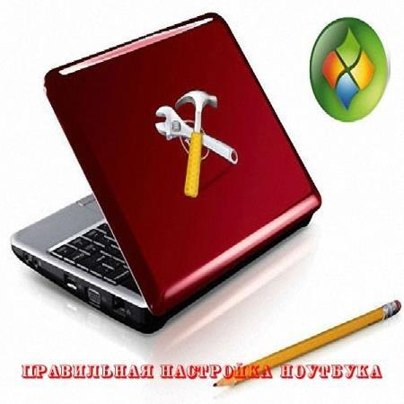 Правильная настройка ноутбука (2015/WebRip)