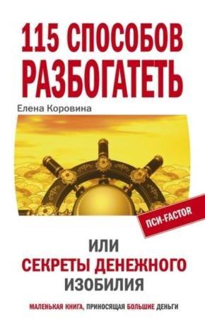 Елена Коровина - 115 способов разбогатеть, или Секреты денежного изобилия (2010)