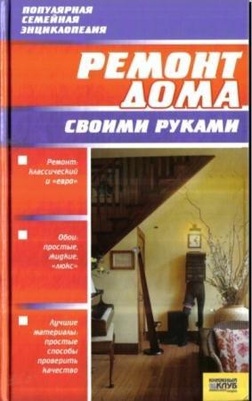 Ремонт дома своими руками (2007)