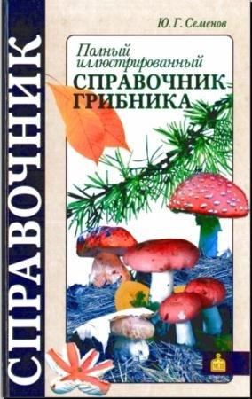 Юрий Семенов - Полный иллюстрированный справочник грибника (2001)