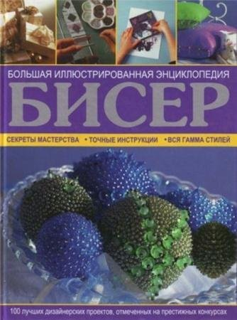 Люсинда Гендертон - Бисер. Большая иллюстрированная энциклопедия (2007)