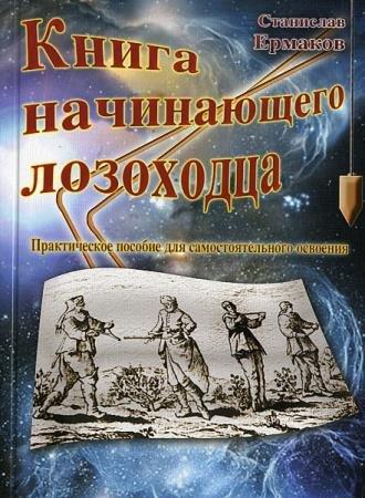 Ермаков Станислав - Книга начинающего лозоходца