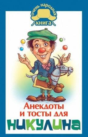 Бекичева Юлия - Анекдоты и тосты для Никулина