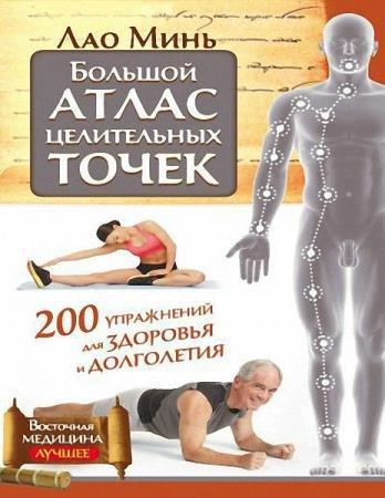 Лао Минь - Большой атлас целительных точек. 200 упражнений для здоровья и долголетия