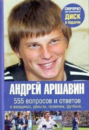 Моисеев Игорь - Андрей Аршавин. 555 вопросов и ответов