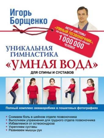 Борщенко Игорь - Уникальная гимнастика «Умная вода» для спины и суставов