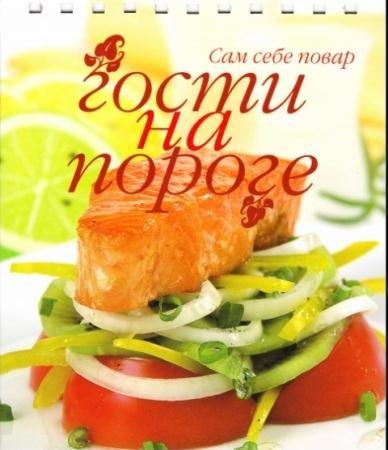 Галина Похвалина - Гости на пороге (2007)
