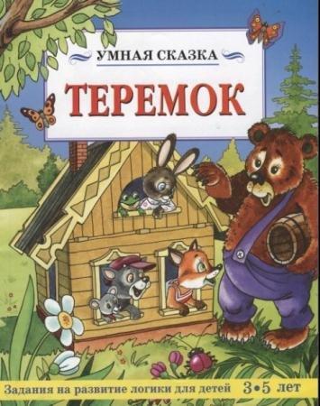 Николь Ленар-Виру - Теремок (2007)
