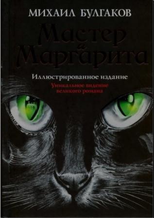 Михаил Булгаков - Мастер и Маргарита (2010)