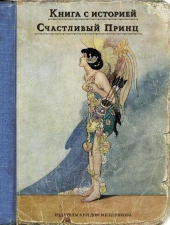 Оскар Уайльд - Счастливый Принц и другие сказки (2011)