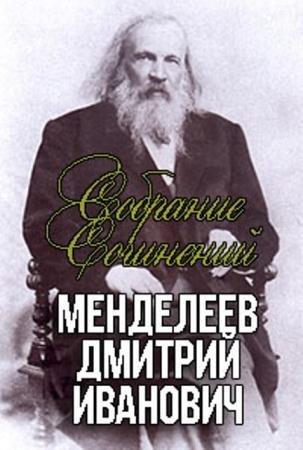 Дмитрий Менделеев - Полное собрание сочинений (25 томов) (1937-1954)