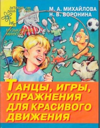 Марина Михайлова, Наталья Воронина - Танцы, игры, упражнения для красивого движения (2000)