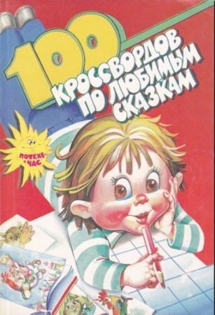 Светлана Гаврина - 100 кроссвордов по любимым сказкам (1999)