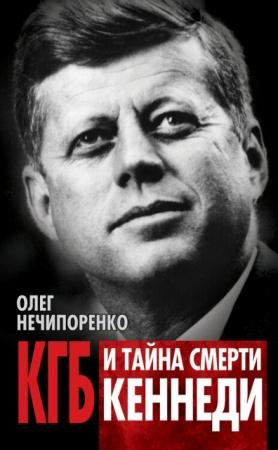 Олег Нечипоренко - КГБ и тайна смерти Кеннеди (2013)